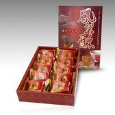 烘焙雅集.鳳梨酥禮盒(10入/盒,共2盒)﹍愛食網
