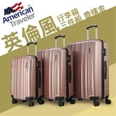 American Traveler LON英倫系列-PC亮面耐衝擊輕量行李箱三件組(20+25+29吋)(金) 360度八輪 加大輪座