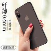 iphone x手機殼超薄蘋果X保護套磨砂硬iPhoneX新款潮男全包防摔8x   遇見生活