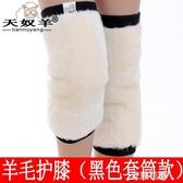 羊毛護膝皮毛一體保暖冬季加厚絨男女膝蓋防寒漆蓋老人『艾麗花園』