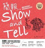 (二手書)簡報Show and Tell:講故事秀圖片,輕鬆說服全世界