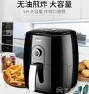 炸鍋 家用大容量多功能薯條電烤箱禮品氣炸【快速出貨】