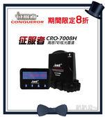【真愛88】征服者CRO-7008H高感七彩炫光液晶雷達