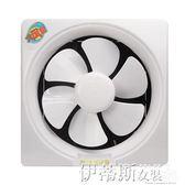 通風扇10寸換氣扇衛生間窗式排風扇強力抽風機家用廚房排氣扇LX 伊蒂斯女裝