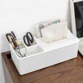 面紙盒 聚可愛 桌面收納盒客廳抽紙盒化妝品護膚品收納盒多功能紙巾盒 怦然心動