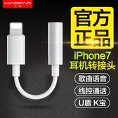 蘋果7耳機轉接頭iphone7/8/x/plus/xsmax二合一7p手機充電lightning轉換器 台北日光