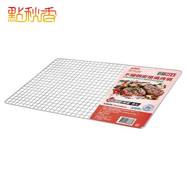 【點秋香】正304# 3048不鏽鋼密格燒烤網