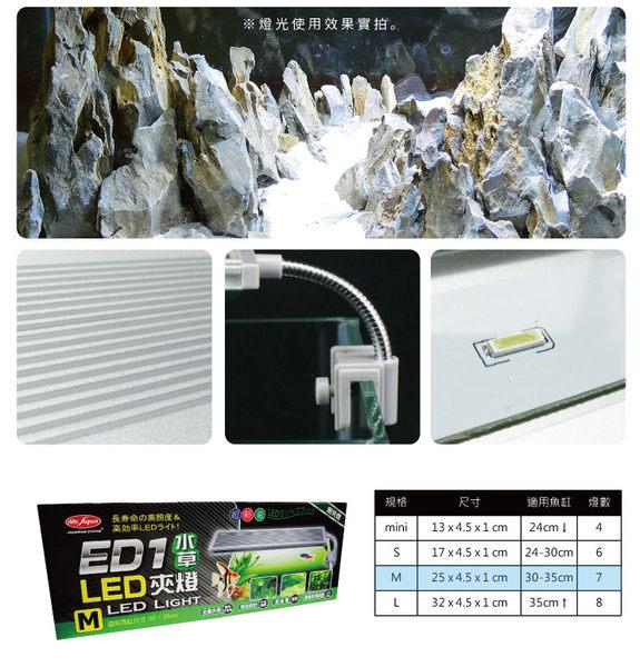 [ 河北水族 ] MR AQUA 水族先生 【 ED1 LED 水草夾燈 M 25cm 】 LED燈 側夾燈