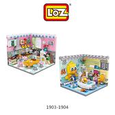 摩比小兔~LOZ mini 鑽石積木-1903-1904 家居系列 #2 腦力激盪 益智玩具 鑽石積木 積木 親子