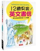 12歲男孩英文書信(附MP3 CD)(E0526057)