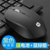 HP/惠普S1000無線滑鼠靜音無聲男女生電腦辦公筆記本臺式無限游戲