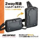 使用日本製的高密度防水材質,2WAY雙層主袋斜背包,可變換單肩斜背包,一包兩用隨時自由變換!