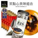 茶點心美味組合(瓜大大70g*5,黑豆水1罐)