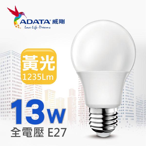 【威剛 ADATA 】第二代高亮度 13W 大廣角LED 燈泡 黃光