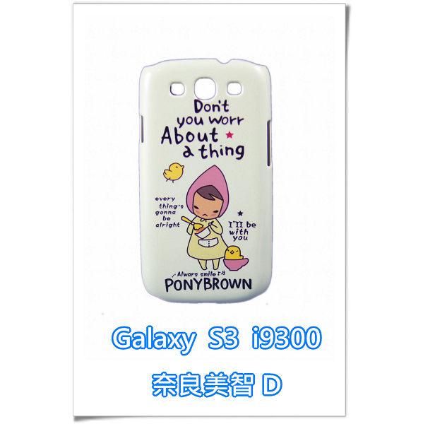 [ 機殼喵喵 ] Samsung Galaxy S3 i9300 手機殼 三星 韓國外殼 奈良美智 大頭娃娃 D