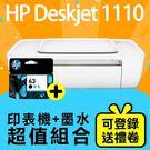 【印表機+墨水送精美好禮組】HP Deskjet 1110/DJ 1110  輕巧亮彩噴墨印表機+HP F6U62AA 原廠黑色墨水匣