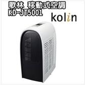 【Kolin歌林】移動式空調KD-JT5001