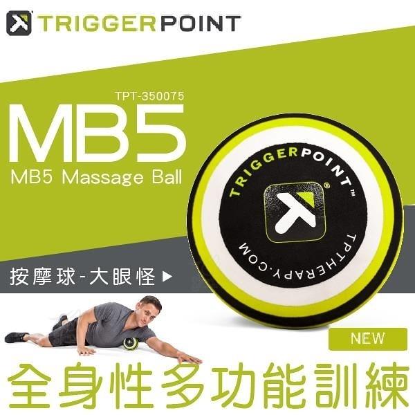 【南紡購物中心】Trigger point MB5 Massage Ball 按摩球-大眼怪 (大直徑按摩球)