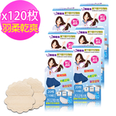 【黑魔法】羽柔輕薄感腋下吸汗衣物貼(20片敷色/盒)x6