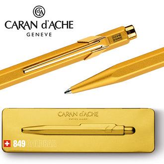 CARAN d'ACHE 瑞士卡達 849.999 GoldBar 原子筆 / 支
