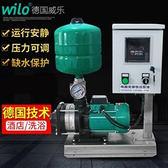 抽水機-德國威樂水泵MHIL803自動變頻增壓泵家用自來水靜音加壓抽水機 艾莎嚴選YYJ