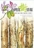 (二手書)台灣賞樹情報