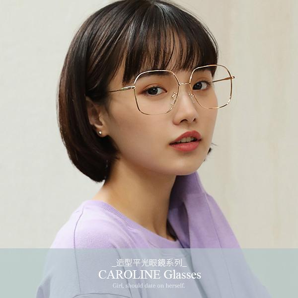 《Caroline》★年度最新款平光鏡 個性大方框平光眼鏡 71427