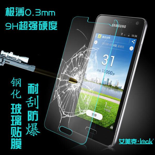 ☆中興Nubia Z5s 鋼化膜 imak艾美克0.3mm鋼化玻璃膜2.5D弧邊 NX503A  高清防污保護貼