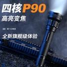 天火P90超亮強光手電筒戶外充電遠射家用長續航調焦大功率疝氣燈 小山好物