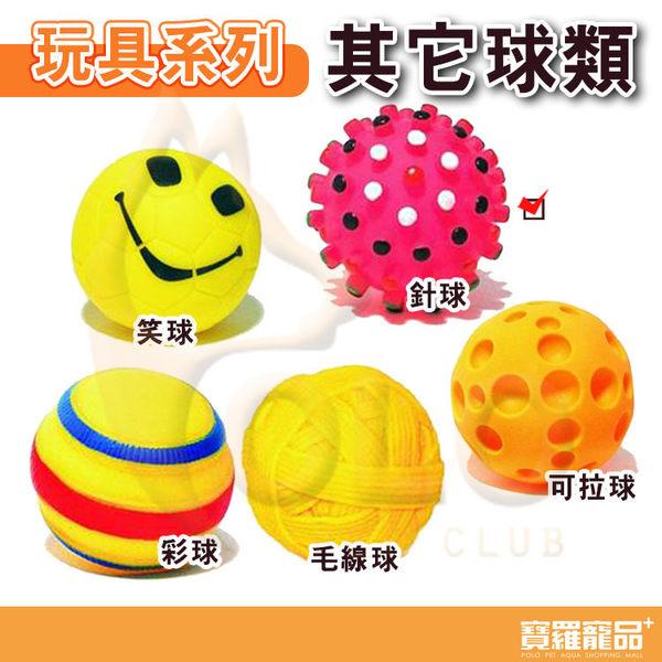 玩具-針球【寶羅寵品】