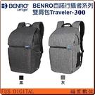 【福笙】百諾 BENRO Traveler-300 行攝者系列 雙肩 相機背包 攝影背包 後背包可放15吋筆電