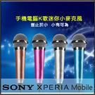 ◆迷你麥克風 K歌神器/RC語音/聊天/唱歌/SONY Xperia L S36H/ZL L35H/SP M35H/C S39H/ST23i/ST25i/ST26i/ST27i