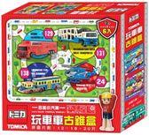 多美小汽車 玩車車古錐盒(6入)