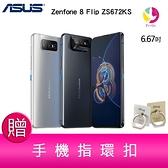 分期0利率 華碩 ASUS Zenfone 8 Flip ZS672KS (8GB/128GB) 6.67吋 5G翻轉鏡頭手機 贈 手機指環扣*1