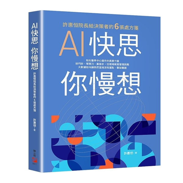 AI快思你慢想:許惠恒院長給決策者的6張處方箋