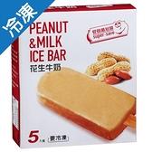 最划算花生牛奶冰棒65GX5入【愛買冷凍】