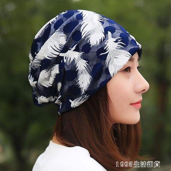 頭巾帽 帽子女夏包頭帽透氣薄內襯月子堆堆帽孕婦帽蕾絲春秋套頭帽化療帽 1995生活雜貨
