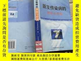 二手書博民逛書店罕見新發傳染病的預防與控制Y104080 北京預防醫學會 編 中