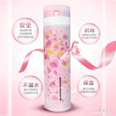 櫻花保溫杯韓式可愛少女學生保暖水杯文藝小清新個性女孩禮物  qf8766『Pink領袖衣社』