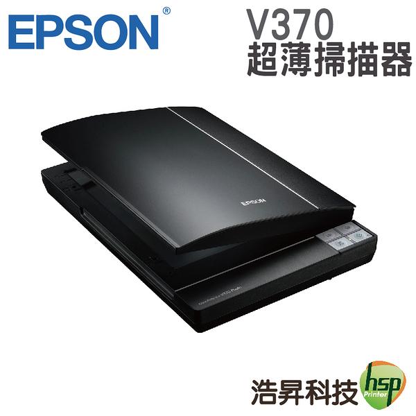 【涼夏 限時促銷狂降500 再送禮券300】EPSON Perfection V370 Photo 超薄掃描器