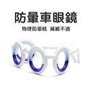 日本黑科技爆款 防暈車眼鏡 液體眼鏡 防暈神器 暈船暈飛機【RS1060】