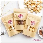 奇奇妮妮蘑菇爆米花密封包-2口味可挑 遊戲抽獎 二次進場 情人節禮物 婚禮小物 節日送禮