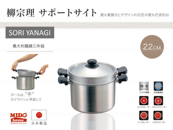 日本 柳宗理 SORI YANAGI 不銹鋼義大利麵鍋三件組-鍋蓋、內鍋、外鍋 (22cm)《Mstore》
