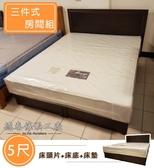 【德泰傢俱工廠】MIT 經典5尺雙人三件式床組(床片+床底+床墊) A993