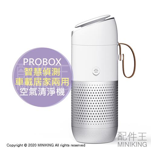 現貨 公司貨 PROBOX 智慧偵測 車載居家兩用 高效能空氣清淨機 負離子 PM2.5 除臭 HEPA濾網