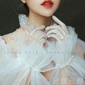 新娘手套新娘手套新款結婚手套手工珍珠手紗香檳色宴會晚禮服婚紗配飾 至簡元素