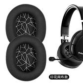 耳機保護罩 耳機罩Pro耳機套Raw海綿套頭戴式1/3/7/9x耳罩耳套游戲耳機頭梁橫梁頭帶配件