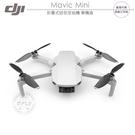 《飛翔無線3C》DJI 大疆 Mavic Mini 折疊式迷你空拍機 單機版│公司貨│高清拍攝 強勁續航 手機遙控