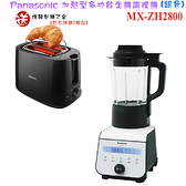 【贈厚片烤麵包機】Panasonic MX-ZH2800 國際牌加熱型多功能生機調理機 銀色