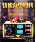 汽車摩托車電瓶充電器12v24v伏蓄電池通用型大功率充滿自停全智慧 3C公社 YYP